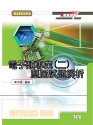 升科大四技 電子類專業(二)歷屆試題解析(修訂版)