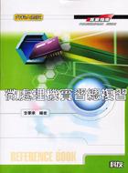 微處理機實習總復習(修訂版)