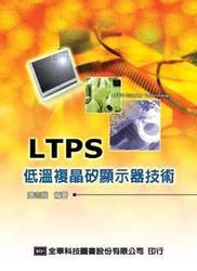 LTPS 低溫複晶矽顯示器技術-cover