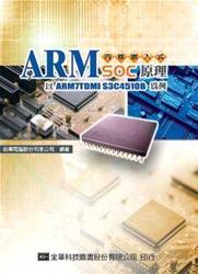 ARM 內核嵌入式 SOC 原理以 ARM7TDME S3C4510B 為例-cover