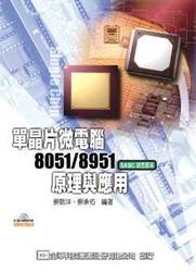 單晶片微電腦 8051/8951 原理與應用 BASIC 語言版本-cover