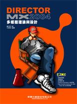 Director MX 2004 多媒體理論與設計-cover