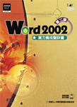 Word 2002 實力養成暨評量, 2/e-cover