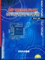 DSP TMS320LF2407 與 C 語言控制實習-cover