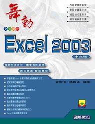 舞動 Excel 2003 中文版-cover