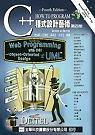 C++ 程式設計藝術 (C++ How to Program, 4/e)-cover
