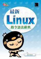 最新 Linux 指令語法辭典-cover