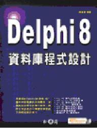 Delphi 8 資料庫程式設計-cover