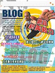 網路新興勢力─部落格 Blog-cover