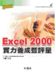 Excel 2000 實力養成暨評量加值版-cover