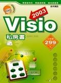 Visio 2003 私房書-cover