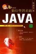 私房教師數位學習系統 Java (下)-cover