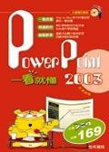 PowerPoint 2003 一看就懂-cover