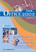 Office 2003 快易通-cover