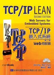 TCP/IP 嵌入式系統 Web 伺服器, 2/e (TCP/IP Lean: Web Servers for Embedded Systems, 2/e)-cover