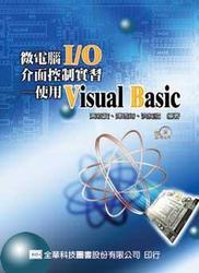 微電腦 I/O 介面控制實習 - 使用 Visual Basic-cover