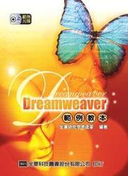 Dreamweaver MX 2004 中文版範例教本