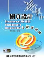 網頁設計三星連環碰 - Dreamweaver、Flash MX 2004、Photoimpact 8-cover