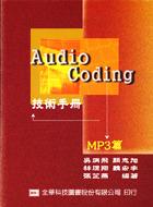 Audio coding 技術手冊 : MP3 篇-cover