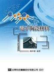 電子陶瓷材料-cover