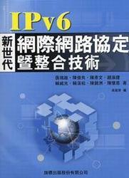 IPv6 新世代網際網路協定暨整合技術-cover