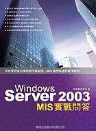 Windows Server 2003 MIS 實戰問答-cover