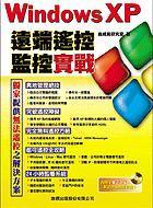Windows XP 遠端遙控監控實戰-cover