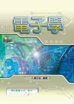 電子學-cover