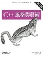C++ 風格與藝術, 2/e (Practical C++ Programming, 2/e)-cover