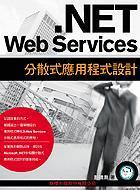 .NET Web Services 分散式應用程式設計