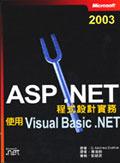 ASP.NET 程式設計實務─使用 Visual Basic .NET (Microsoft ASP.NET Programming with Microsoft Visual Basic .NET Version 2003 Step By Step)-cover