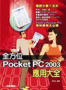全方位 Pocket PC 2003 應用大全-cover