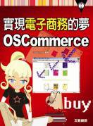 實現電子商務的夢─OSCommerce-cover