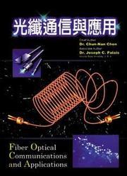 光纖通信與應用-cover