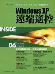 Windows XP 遠端遙控