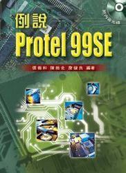 例說 Protel 99SE-cover
