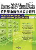 Access 2003 Visual Basic 資料庫系統程式設計經典-cover