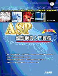 ASP 動態網頁入門實務(最新版)-cover
