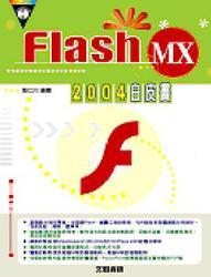 Flash MX 2004 白皮書-cover