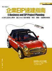 企業 EIP 速建指南-cover