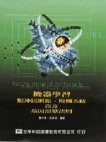 機器學習:類神經網路、模糊系統以及基因演算法則-cover