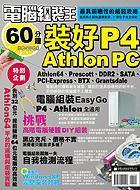 電腦組裝王 60 分鐘裝好 P4、Athlon PC-cover