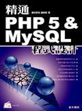 精通 PHP5 & MySQL 程式設計-cover