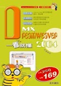 Dreamweaver MX 2004 一看就懂-cover