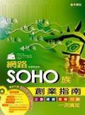 網路SOHO族創業指南一企劃丶建置丶接案丶行銷一次搞定-cover