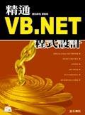 精通 VB.NET 程式設計-cover