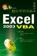 Excel 2003 VBA  私房教師數位學習系統-cover