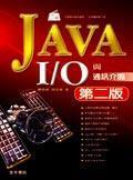 Java I/O 與通訊介面, 2/e-cover