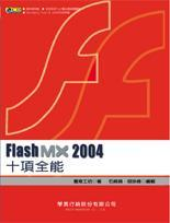 Flash MX 2004 十項全能