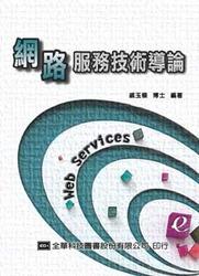 網路服務技術導論-cover